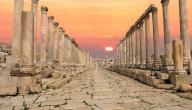 مدينة جرش الأثرية في الأردن