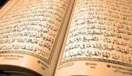 طريقة سهلة لختم القرآن في رمضان
