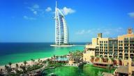 أين نذهب في دبي