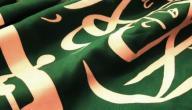 تعداد سكان المملكة العربية السعودية