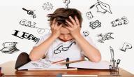 صعوبات التعلم وعلاجها