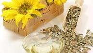 فوائد حب زهرة الشمس