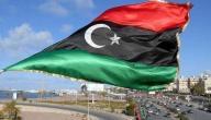 بحث عن ليبيا