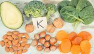 ما هو فيتامين K