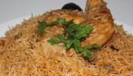 عمل كبسة دجاج لذيذة