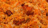 عمل أرز البرياني بالدجاج