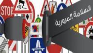 عناصر السلامة المرورية