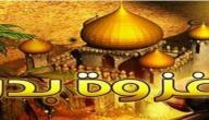 في أي يوم من شهر رمضان وقعت غزوة بدر الكبرى