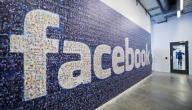 كيف أتعلم عمل حساب فيس بوك