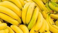 العناصر الغذائية في الموز