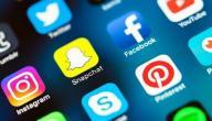 فوائد وأضرار مواقع التواصل الاجتماعي