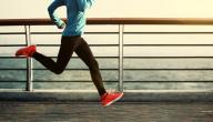 فوائد ممارسة الجري