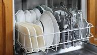 كيفية تنظيف غسالة الأطباق