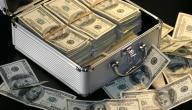 كيف تكون غنياً في وقت قصير
