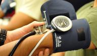 ما هو مرض ضغط الدم