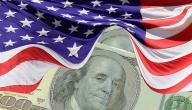 الولايات المتحدة الأمريكية قوة اقتصادية عظمى