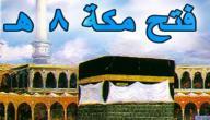 في أي يوم فتحت مكة