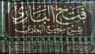 من مؤلف كتاب فتح الباري