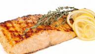 فوائد سمك السلمون المدخن