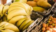 فوائد الموز في الصيام