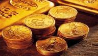 ما هو النصاب في المال