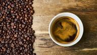فوائد شرب القهوة صباحاً