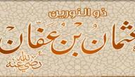 ما هو لقب عثمان بن عفان