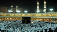 ما هي أسماء مكة المكرمة
