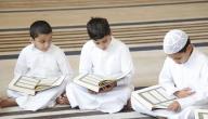 فوائد تعلم القرآن الكريم