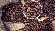 فوائد القهوة للتخلص من الدهون