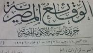 ما هي أول صحيفة عربية