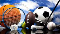 فوائد لعب الرياضة