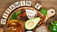 فوائد فيتامين E للوجه