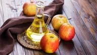 فوائد شرب خل التفاح بعد الأكل