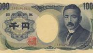 عملة دولة اليابان