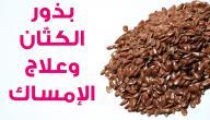 فوائد بذر الكتان للإمساك