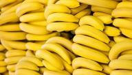 فوائد الموز بعد الأكل