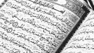 فضل قراءة سورة تبارك