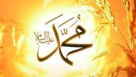 عدد أبناء النبي محمد