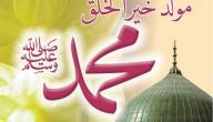 ذكرى مولد سيدنا محمد