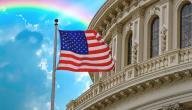 ما هي الحكومة الفيدرالية