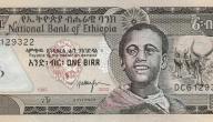 عملة دولة إثيوبيا