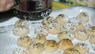 طريقة عمل أنواع كعك العيد