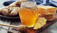 فوائد تناول العسل والزنجبيل على الريق