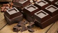 عمل شوكولاتة خام