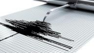 قياس قوة الزلازل بمقياس ريختر