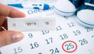 كيفية حساب وقت الولادة
