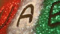 تاريخ عيد اتحاد الإمارات