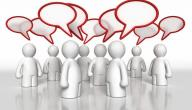 العناصر الأساسية لعملية الاتصال