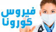 ما هو وباء الكورونا